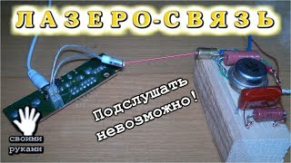 видео Светотелефон