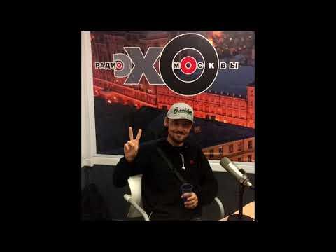Fredguitarist на радио Эхо Москвы эфир от 10.07.2018