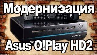 Модернизация Asus O!Play HD2