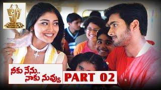 Neeku Nenu Naaku Nuvvu Full Movie Part 02/12 ll  Uday Kiran, Shriya, Krishnam Raju, Suman