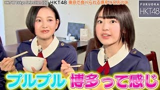 【HD 60fps】 HKT48の浅草春色散歩