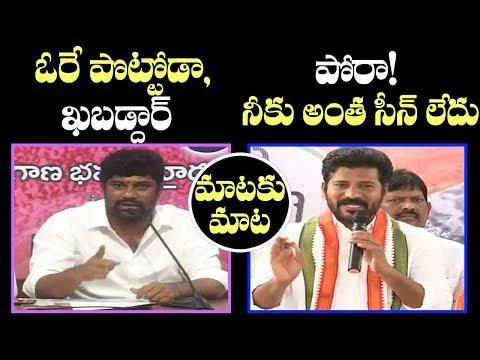 Revanth Reddy Vs