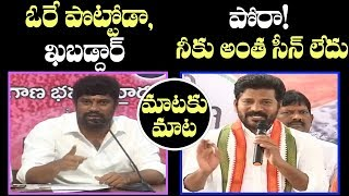 Revanth Reddy Vs Balka Suman | War of Words | Mataku Mata | Trs vs Congress # 2day2morrow