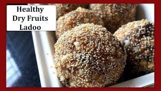 Healthy Multi Vitamin Dry Fruit Ladoo recipe in Kannada - AroundtheKitchen Kannada