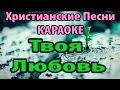 Твоя любовь - Песни прославления Караоке