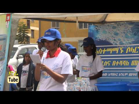 DireTube TV - East African Tiger Brand Industry donates soaps worth 700,000 Birr