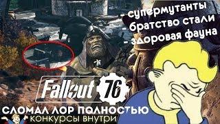 Fallout 76 - ЛОР СЛОМАН ОКОНЧАТЕЛЬНО КОНКУРС