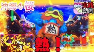 熱! 沖海4桜実践! 神龍のパチンコ実践 [File41] CRスーパー海物語IN沖縄4 桜バージョン ライト199ver.