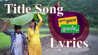 Julta Julta Jultay Ki जुळता जुळता जुळतंय की Title Song Lyrics | Sony Marathi
