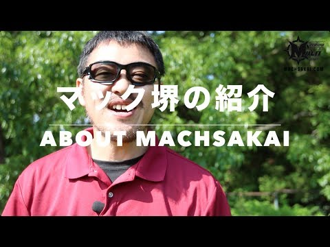 マック堺とは ? マック堺チャンネルの紹介 プロフィール about machsakai【マック堺チャンネル】