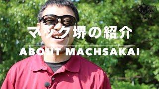 マック堺とは ? マック堺チャンネルの紹介 プロフィール about machsakai【マック堺チャンネル】 thumbnail