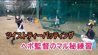 野球練習手帳 ~ヘボ監督のマル秘練習~ 練習の解説はこちらから。 http...