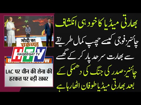 Haqeeqat TV: How Chinese Army Entered in India With a New Trick
