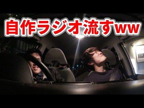 車で自作のラジオ流してもマジで誰も気づかない説www