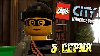 LEGO City Undercover #5 - Элитная камера [LEGO GTA](Эксклюзивная LEGO игра для Wii U - LEGO City Undercover Мой магазин ключей - http://hawaiishop.ru/ Группа в ВК - https://vk.com/assiofficial Инстаг..., 2014-08-14T12:59:23.000Z)