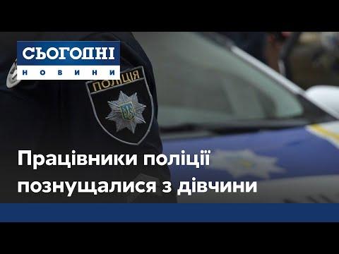 Поліцейські познущалися та зґвалтували дівчину прямо у відділку
