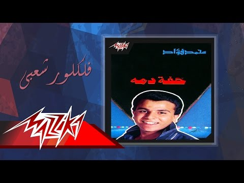استماع اون لاين MP3 فلكلور شعبى - محمد فؤاد
