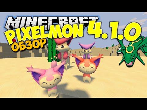 скачать pixelmon самая новая версия
