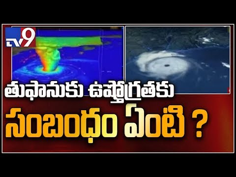 Pethai Cyclone : Affected areas in Andhra Pradesh - TV9