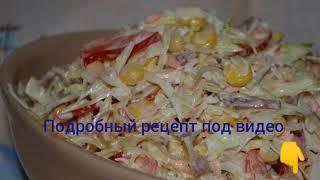 """Салат ,, Хрум- хрумка"""" , вкусный,свежий и простой в приготовлении)"""