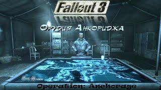 видео Прохождение к игре Fallout 3: Operation Anchorage .:. Все для игр
