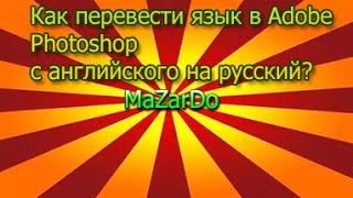 Как перевести на русский язык программу Adobe Photoshop? (720p HD)