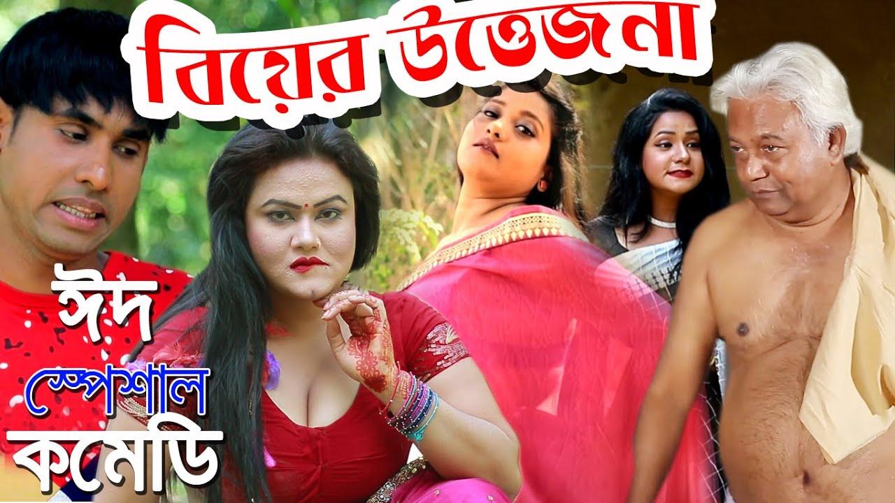 Bangla Comedy Video   বিয়ের উওেজনা   চরম হাসির কমেডি   Chikon Ali Comedy 2020