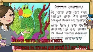 Учимся читать по слогам текст. Тренажер по чтению для детей 6-7 лет. Урок 4. (Обучение чтению)