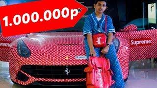 ЧТО КУПИТ ШКОЛЬНИК ЗА МИЛЛИОН! ДАЛ 1000000 РУБЛЕЙ ШКОЛЬНИКУ!