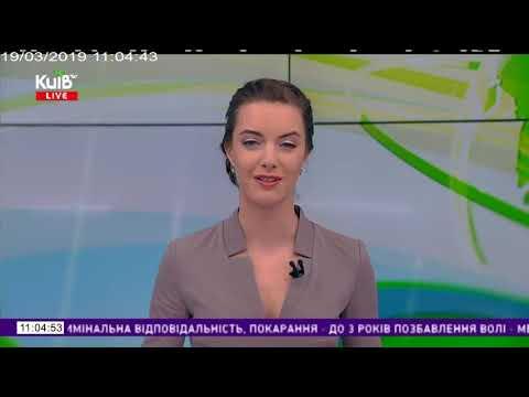 Телеканал Київ: 19.03.19 Столичні телевізійні новини 11.00
