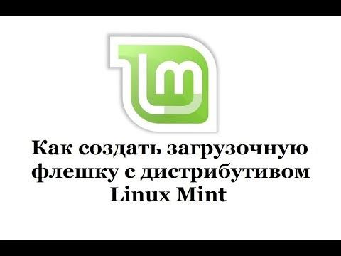Как создать загрузочную флешку с дистрибутивом Linux Mint