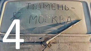 Тюмень Москва Клипы путешествие по России на Ниве в первый день весны 2017 ЧАСТЬ 4