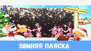 Песня Зимняя Пляска