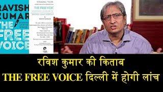 रविश कुमार की किताब होगी लांच/RAVISH KUMAR BOOK THE FREE VOICE TO BE  LAUNCHED