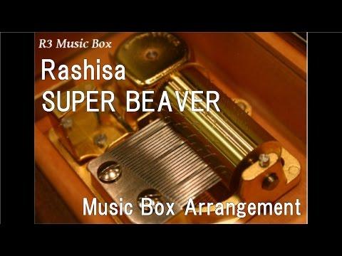 Rashisa/SUPER BEAVER [Music Box] (Anime
