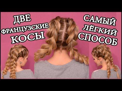 Как заплести 2 французские косы