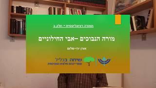 מורה הנבוכים אבי החילוניים - תמורה רציונליסטית חלק ב - עם אורן יהי-שלום