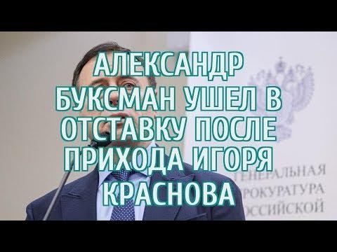 🔴 Первый заместитель генпрокурора ушел в отставку после назначения Краснова