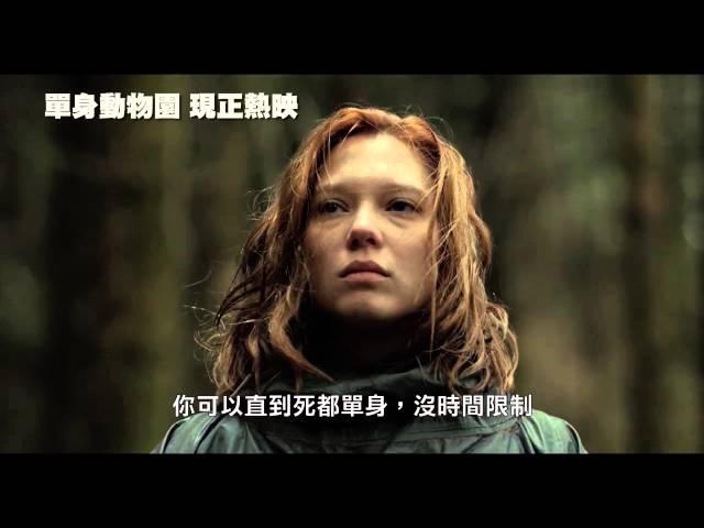 《單身動物園》 美版預告中文版