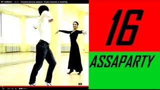 16 урок лезгингки от AssaParty - 10 правил лезгинки, ведение