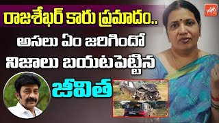 Jeevitha Reveals Facts About Hero Rajashekar Car Incident | Tollywood News | YOYO TV Channel