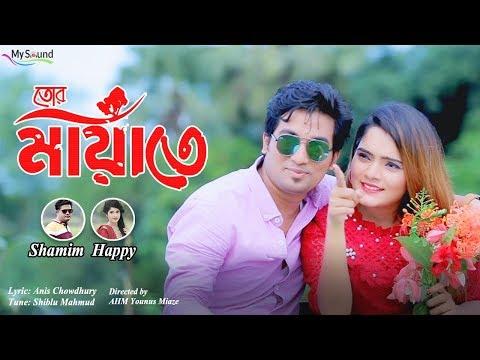 Tor Mayate | Happy & Shamim | Anis Chowdhury | Shiblu Mahmud | Bangla New Song 2018