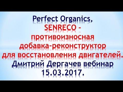 Perfect Organics. Senreco - добавка для двигателей. Д. Дергачев, вебинар 15.03.17.