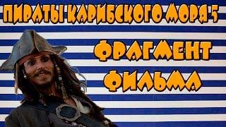 ЮтубОвости  Фрагмент фильма - пираты карибского моря 5  фэйк