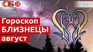 Гороскоп для знака Зодиака Близнецы на август 2021 года