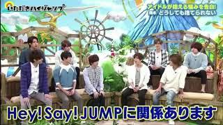 いただきハイジャンプでのHey! Say! JUMP岡本圭人の抱える悩み.