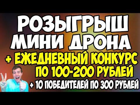 ????Результаты ежемесячного конкурса на 3000 рублей / розыгрыш мини дрона / конкурс на 100-200 рубле