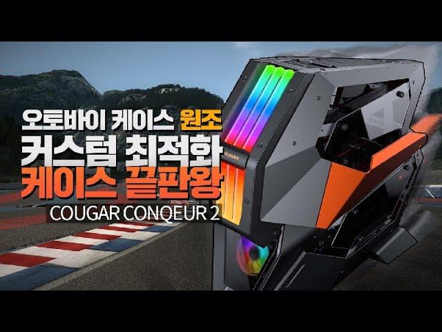 CONQUER2 700만원짜리 커스텀수냉 PC 리뷰 - 영재컴퓨터