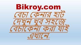 Bikroy .com এ কি ভাবে ক্রয় বিক্রয় করবেন জেনে নিন।।