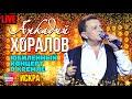 Аркадий Хоралов Искра Юбилей в Кремле mp3
